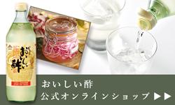 おいしい酢公式オンラインショップ
