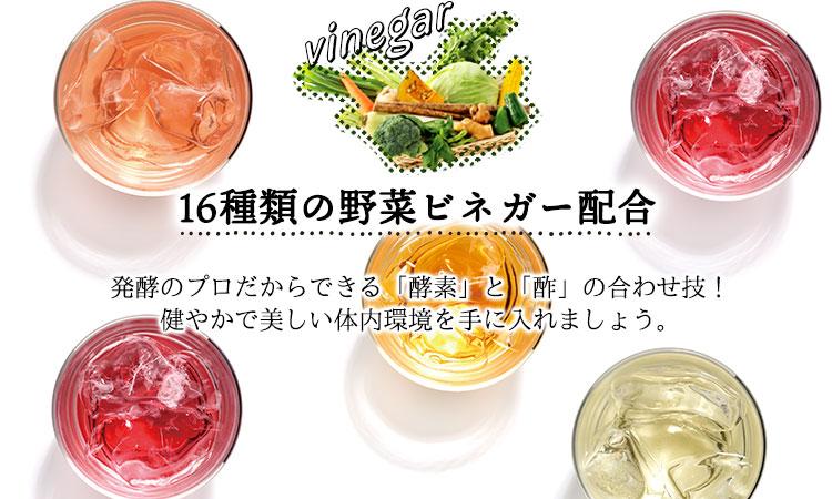 16種類の野菜ビネガー配合。発酵のプロだからできる酵素と酢の合わせ技。