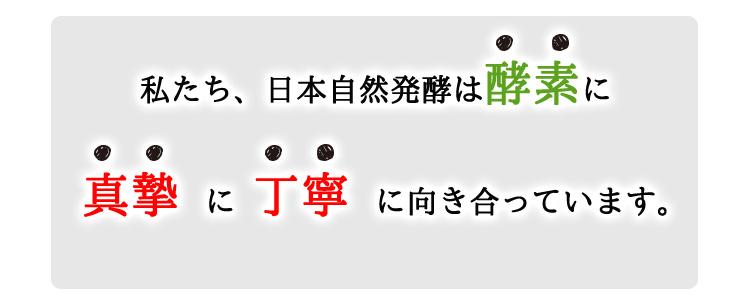 日本自然発酵は酵素に真摯に丁寧に向き合っています。