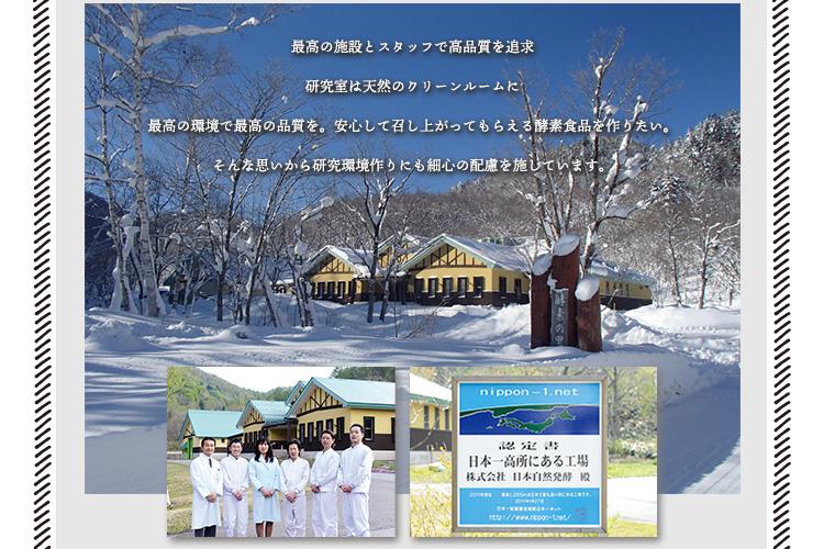 研究所・製造施設がある岐阜県飛騨の高地「荘川」は気温マイナス20度・標高1050mの天然のクリーンルームで酵素づくりに最適な場所です。