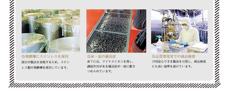 工場内写真。ステンレスの発酵樽、床一面の備長炭、品質管理室での商品検査