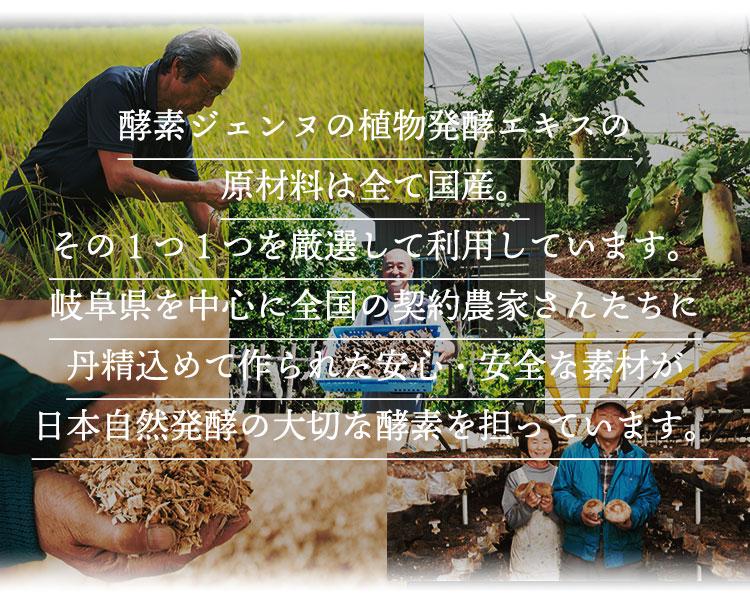 原材料はすべて国内産。岐阜県を中心に全国の契約農家さんに丹精込めて作られた安心・安全な素材が日本自然発酵の大切な酵素を担っています。