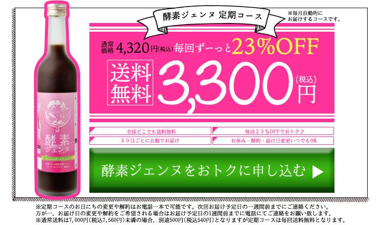 酵素ジェンヌお得な定期コース。送料無料、毎回ずっと3300円の23%OFFです。お休み、解約、お届け日の変更はお電話一本で可能です。