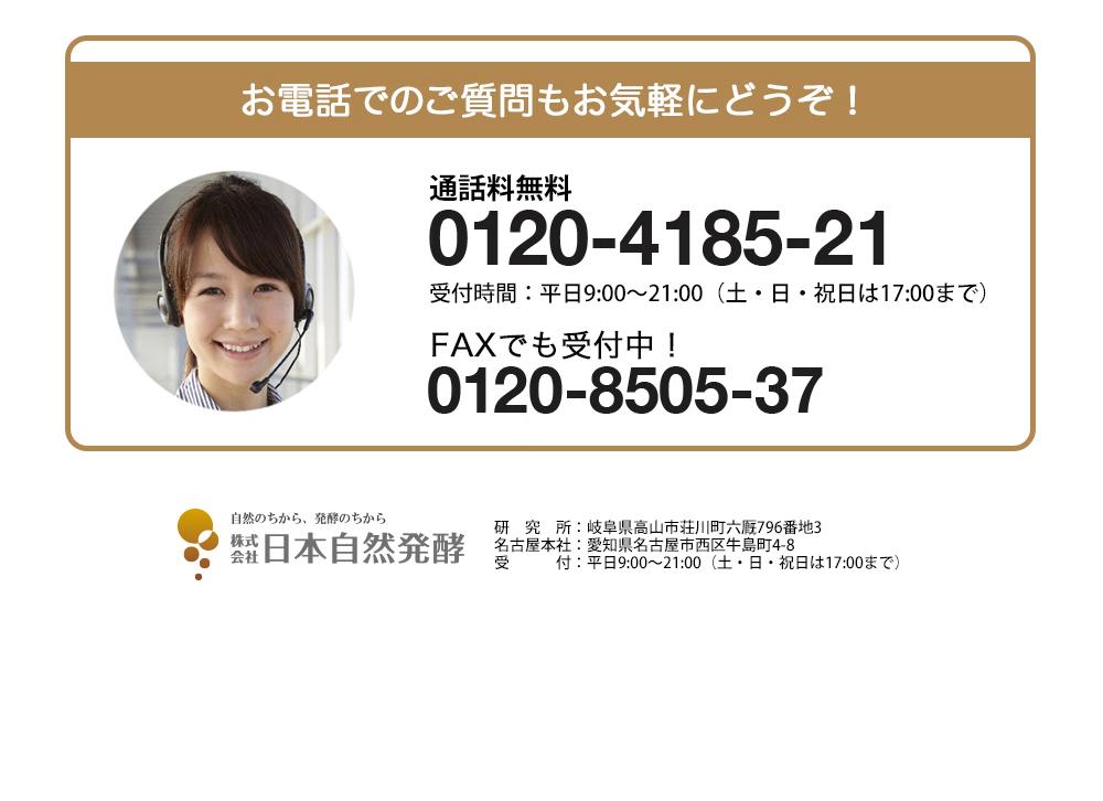 お電話でのお問い合わせは「0120-4185-21」まで。