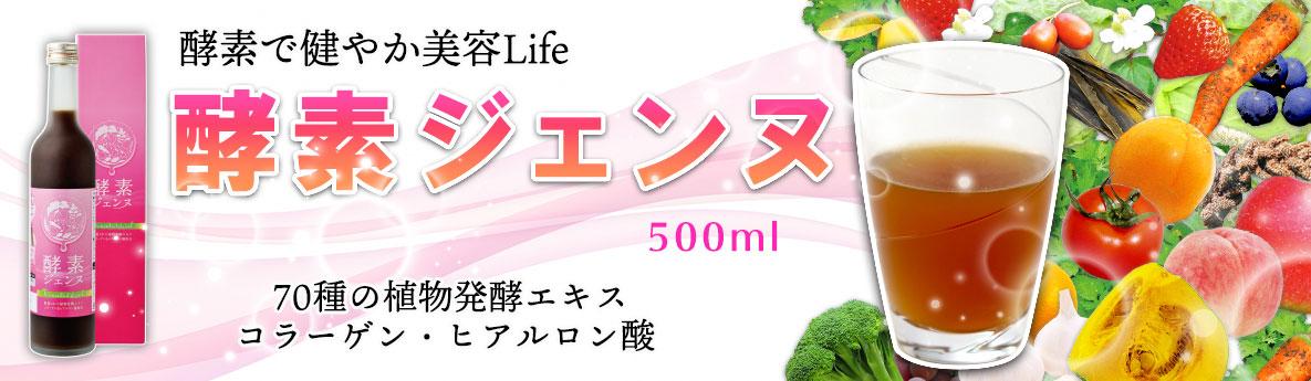 酵素ジェンヌ 酵素で健やか美容Life 70種の植物発酵エキスとコラーゲン・ヒアルロン酸
