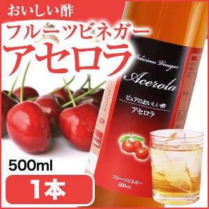 フルーツビネガー 飲むおいしい酢アセロラ
