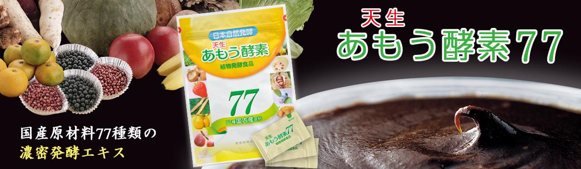天生あもう酵素 77種類の植物発酵エキス