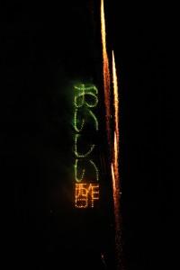 日本自然発酵様 仕掛け花火