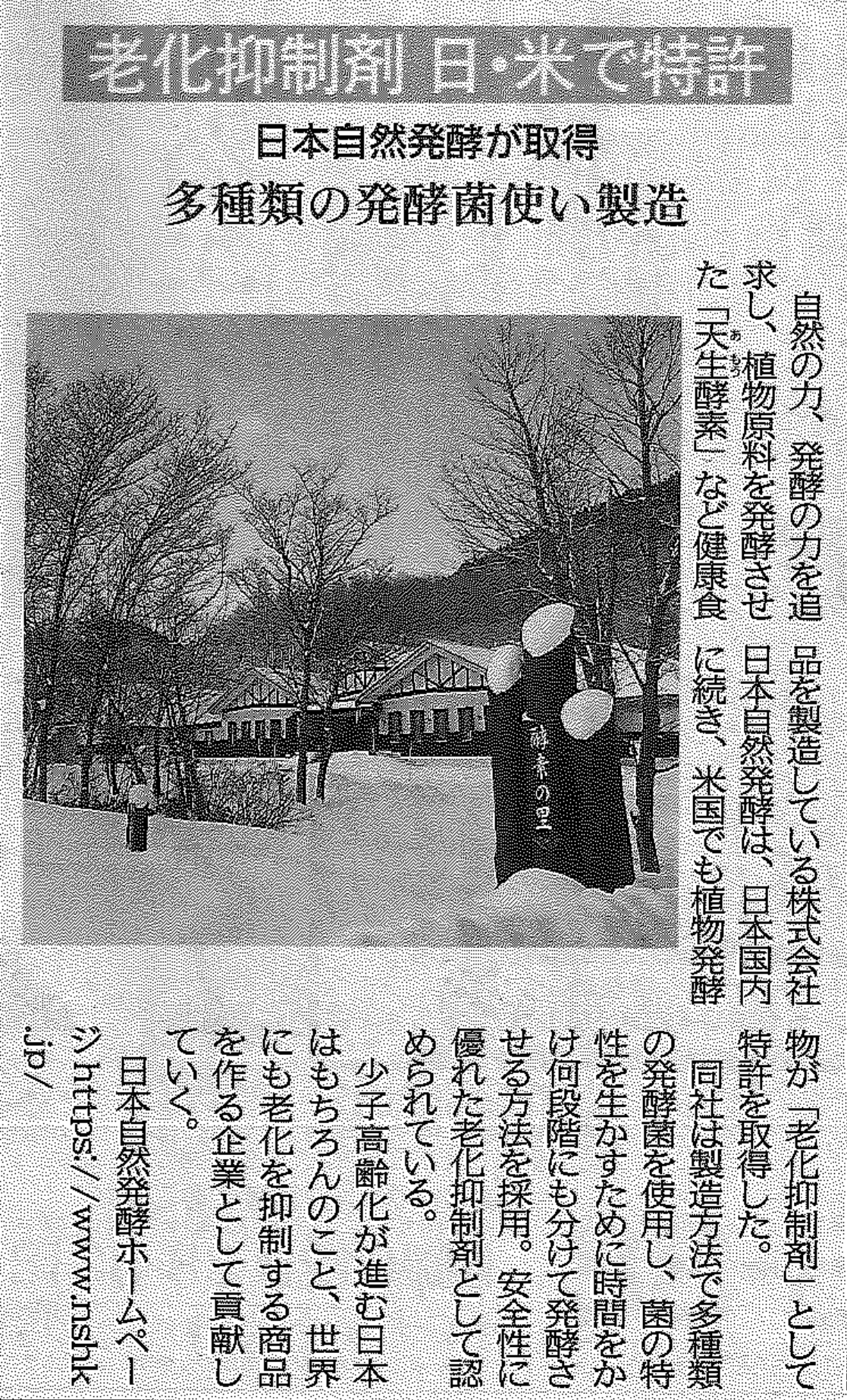 2019年6月12日神戸新聞