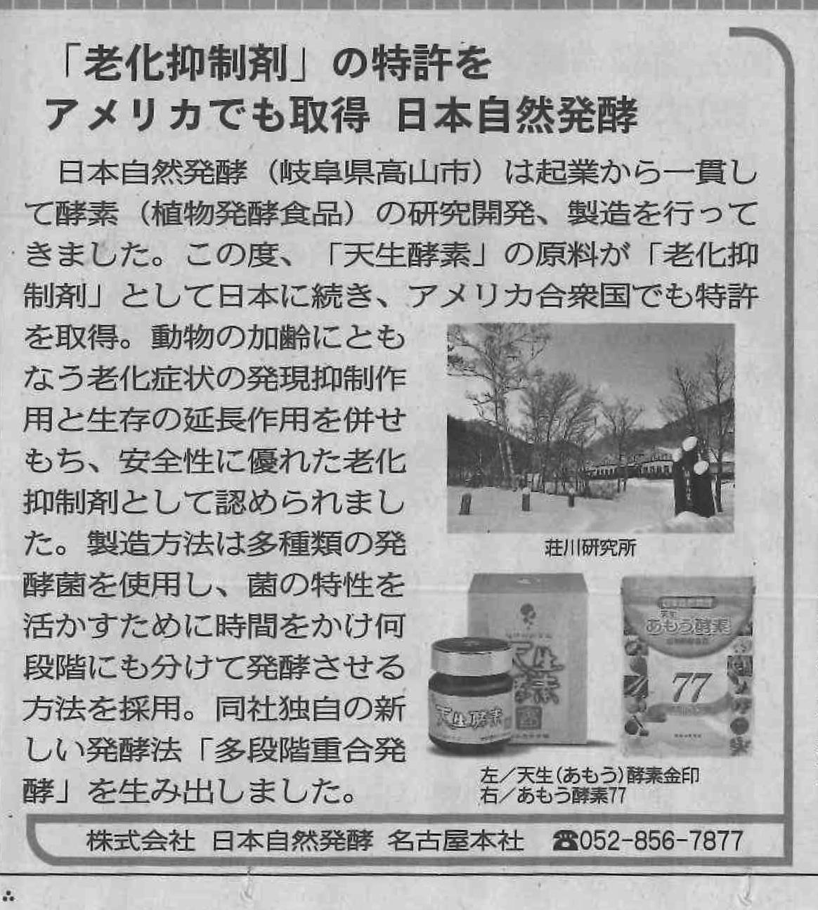 2019年6月22日中日新聞