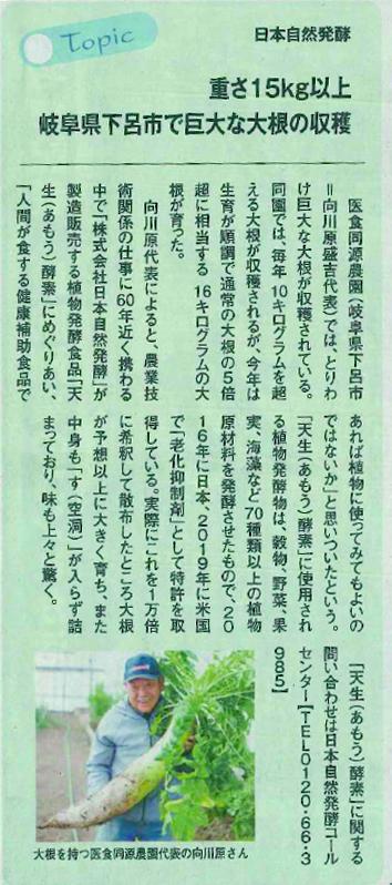 2020_mainichi_daikon