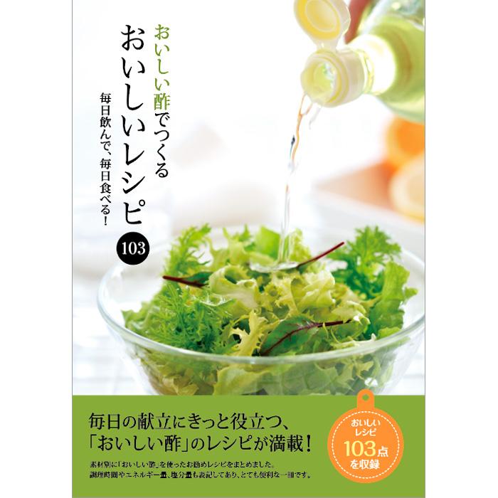 おいしいレシピ103