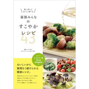 202010_nshk_book_sukoyaka