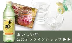 日本自然発酵 おいしい酢公式オンラインショップ おいしいWeb